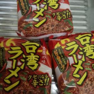実家から送られてきた台湾ラーメンを食らう❗