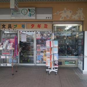 大阪高槻の名店「文具とプラモの店タギミ」 にガンプラ買いに行ってきました!