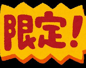 駿河屋京都寺町店さんのセールでプレバン/イベント限定ガンプラを安く買ってきました!