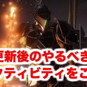 【Destiny2】週間更新「アセンダントの挑戦」「野獣達の群れ」「NF」などやるべきことや役立つ情報まとめ【9月11日】