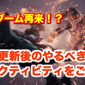 【Destiny2】週間更新「アセンダントの挑戦」「アイアンバナー」「NF」などやるべきことや役立つ情報まとめ【9月18日】