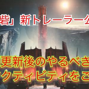 【Destiny2】週間更新「アセンダントの挑戦」「野獣達の群れ」「NF」などやるべきことや役立つ情報まとめ【9月25日】