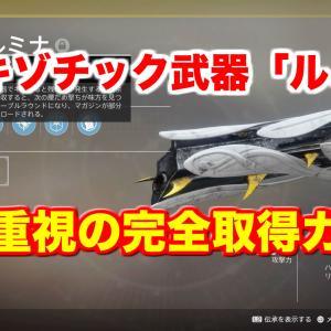 【Destiny2】新エキゾチックHC「ルミナ」完全取得ガイド【効率重視】