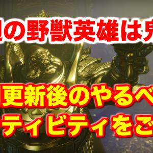 【Destiny2】週間更新 「アセンダントの挑戦」 「NF」などやるべきことや役立つ情報まとめ【7月17日】