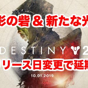 【Destiny2】「影の砦」&「新たな光」リリース日が10月1日へ延期に【重要】