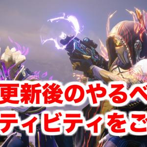 【Destiny2】週間更新「アセンダントの挑戦」「野獣達の群れ」「NF」などやるべきことや役立つ情報まとめ【8月14日】