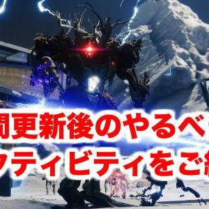 【Destiny2】週間更新「アセンダントの挑戦」「野獣達の群れ」「NF」などやるべきことや役立つ情報まとめ【8月21日】