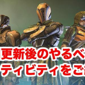 【Destiny2】週間更新「アセンダントの挑戦」「コミュニティの挑戦」などやるべきことや役立つ情報まとめ【9月4日】