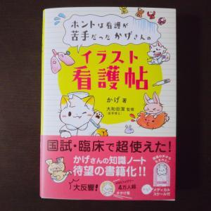 【イラスト看護帖】良い本見つけた~!
