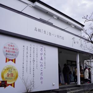 札幌のパン屋さん〜高級「生」食パン 乃が美〜