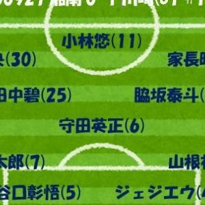 200927湘南0-1川崎(J1 #19)
