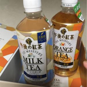 【懸賞】明日から発売の新商品「甘くない午後ティー」を飲んでみた