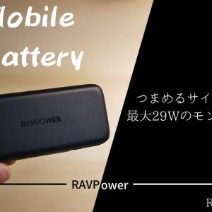 【RAVPower】小さい・最大29W・10000mAh大容量の三拍子揃ったモバイルバッテリーで外でも急速充電 RP-PB186のレビュー[PR]