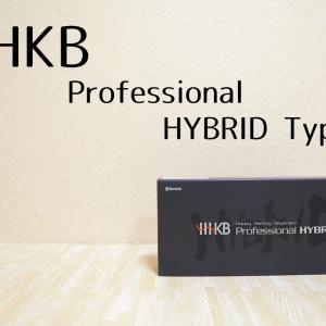 【新型】HHKB Hybrid-S JPの購入レビュー!FILCOから乗り換えしてみた比較