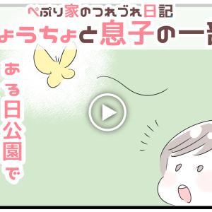 ちょうちょと息子の一部始終。ゆっくりお風呂はいつの日か(yahoo動画35.36話)
