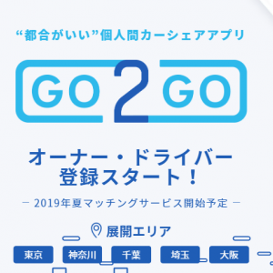 GO2GO(ゴーツーゴー)がとても安い ガリバーが提供するカーシェアリングサービス