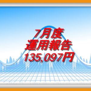 7月度の投資結果は135,097円でした