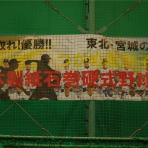 日本製紙石巻野球教室
