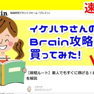 イケハヤさんのBrain攻略法を買ってみた感想
