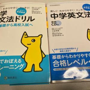 1月は中学英語の復習!