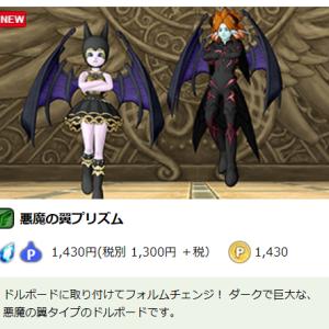 悪魔の翼プリズム?