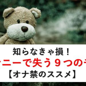 知らなきゃ損!オナニーで失う9つのモノ←【オナ禁のススメ】