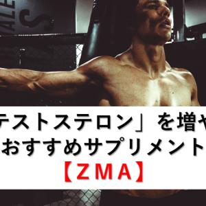 「テストステロン」を増やすおすすめ【モテ】サプリメント「ZMA」