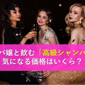 キャバ嬢と飲む「高級シャンパン」の気になる価格はいくら?