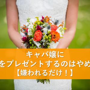 キャバ嬢に花束をプレゼントするのはやめよう←【嫌われるだけ!】