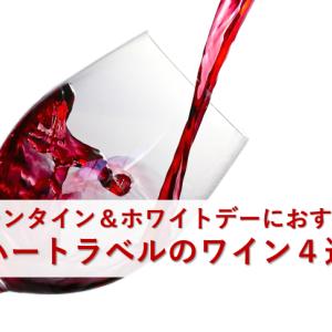 バレンタイン&ホワイトデーにおすすめ「ハートラベルのワイン4選」