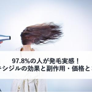 【97.8%発毛実感】ミノキシジルの効果と副作用・価格とコスパ