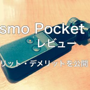 Osmo Pocket『オスモ ポケット』レビュー!4K撮影可能なジンバル搭載の小型カメラがすごい!-前編-