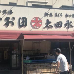 川奈漁港 魚処おお田さん!