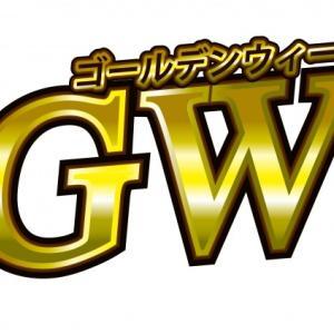 【GW】familyで伊豆を満喫する!!前編