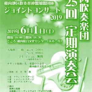 6月1日、稚内吹奏楽団 定期演奏会があります