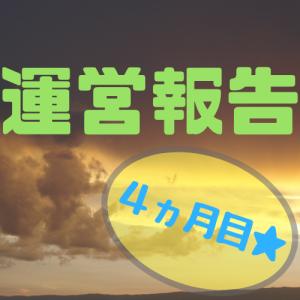 【ブログ運営】ブログ開設4ヵ月目のPVと収益【激減】
