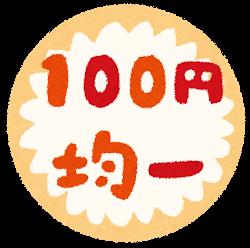 【100均】3大100均のDAISO・Seria・Can★Doを徹底比較!