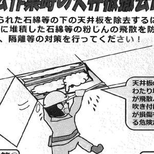 アスベスト対策 天井ボード解体時の注意!