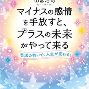 【特別プレゼント】新刊に『エネルギー入れ』をします!