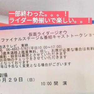 ジオウファイナルステージ大阪に行ってきました