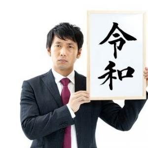 【ライダー】平成から令和へ