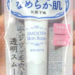 ☆ダイソーコスメ毛穴カバーとツヤ肌になれる化粧下地の2点ご紹介☆