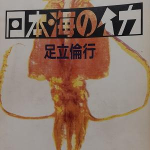 【読書】日本海のイカ