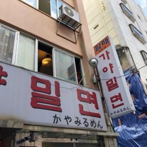 [釜山] 南浦洞のハルメカヤミルミョン