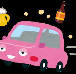停止した車で寝ていても酒気帯び運転認定。 ても、酒気帯び関係なく迷惑な事件だった。