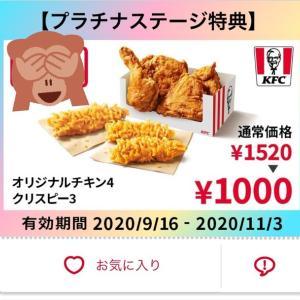 KFCのチキンマイルプラチナ達成した結果wwww