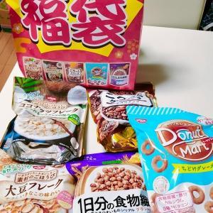 【福袋ネタバレ】日新シスコシリアル福袋がめちゃお得