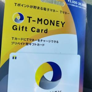 【ギフト出来ねぇ…】ファミマでTマネーギフトカードかったらボロボロすぎて焦る。