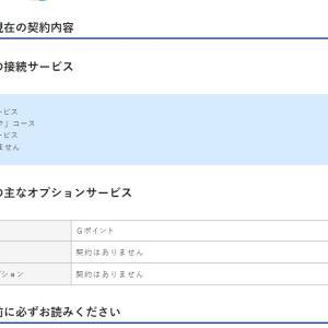 【転出時要注意】BIGLOBEモバイル解約後も毎月220円の請求が来る原因が発覚!