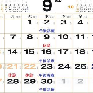 9月の診療日カレンダーです。(^^)